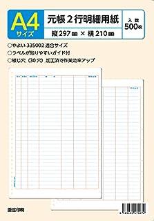 弥生 元帳2行明細用紙 対応(単票用紙)335002