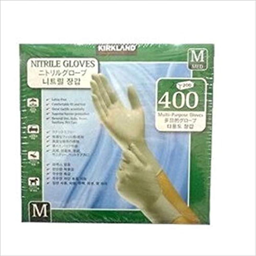 それらカールクリップKIRKLAND カークランド ニトリルグローブ 手袋 Mサイズ 200枚×2箱