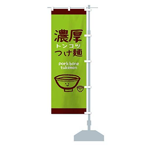 つけ麺 のぼり旗 サイズ選べます(ショート60x150cm 右チチ)