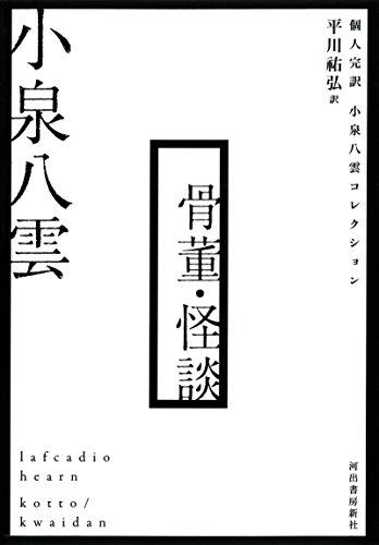 骨董・怪談: 個人完訳 小泉八雲コレクションの詳細を見る