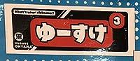 阪神タイガースシークレットニックネームタオル