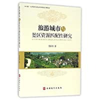 Tourist cities and scenic resource matching Study(Chinese Edition)