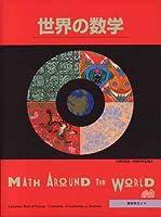 世界の数学