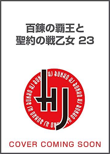百錬の覇王と聖約の戦乙女23 (HJ文庫)