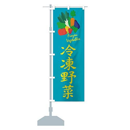 冷凍野菜 のぼり旗 サイズ選べます(ジャンボ90x270cm 左チチ)
