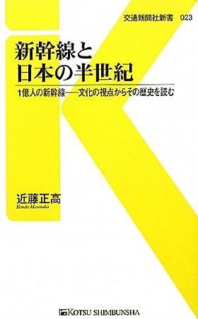新幹線と日本の半世紀 - 1億人の新幹線‐文化の視点からその歴史を読む (交通新聞社新書023)