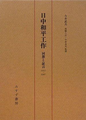 日中和平工作 回想と証言 1937-1947