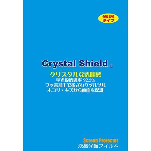 『PDA工房 時計用保護フィルム 34mm Crystal Shield 保護 フィルム 光沢 日本製』の3枚目の画像