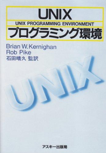 UNIXプログラミング環境 (海外ブックス)