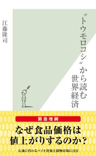 """""""トウモロコシ""""から読む世界経済 (光文社新書)"""