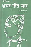 Bhramar Geet Saar