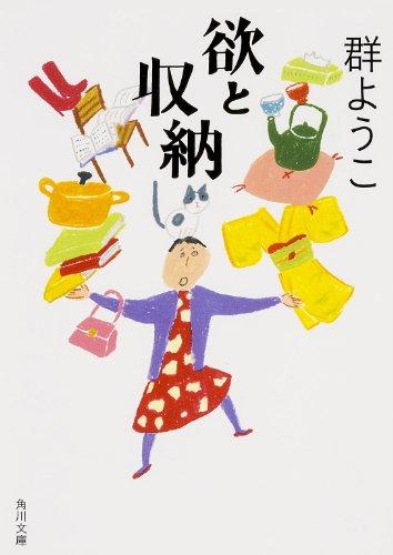 欲と収納 (角川文庫)