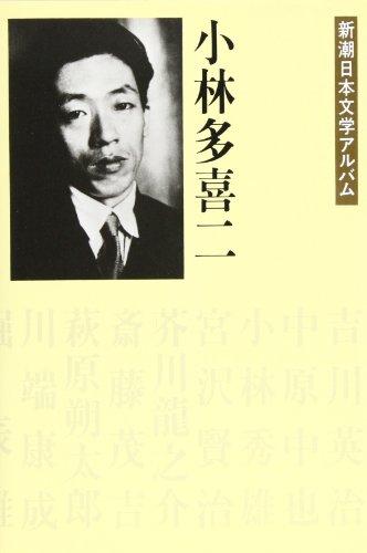 小林多喜二  新潮日本文学アルバム〈28〉の詳細を見る