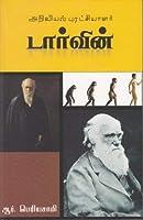 Ariviyal Puratchiyalar Darwin