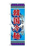 (お得な3枚セット)N_のぼり 3144 韓国冷麺 3枚セット