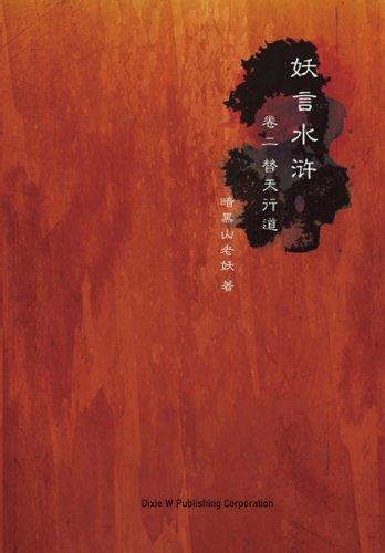 Yao Yan Shui Hu Di Er Juan: Ti Tian Xing Dao