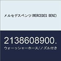 メルセデスベンツ(MERCEDES BENZ) ウォーッシャーホース/ノズル付き 2138608900.