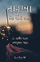Tankha - Ek Varta Sangrah