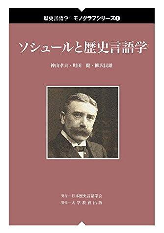ソシュールと歴史言語学 (歴史言語学 モノグラフシリーズ1)