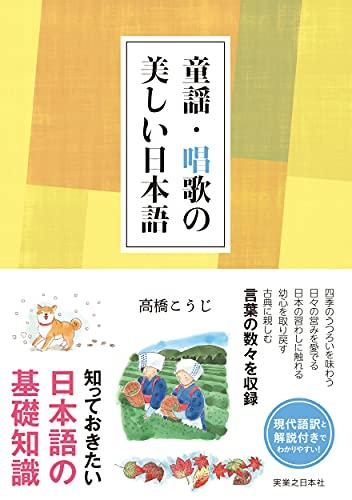 童謡・唱歌の美しい日本語