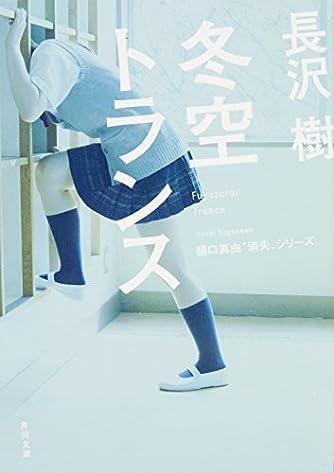 冬空トランス (角川文庫)
