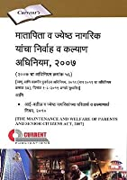 THE MAINTENANCE AND WELFARE OF PARENTS AND SENIOR CITIZENS ACT, 2007
