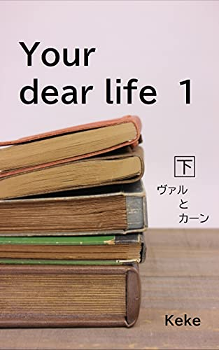 Your dear life: one ge valutokaan (Japanese Edition)
