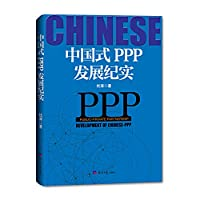 Chinese PPP Development Record(Chinese Edition)