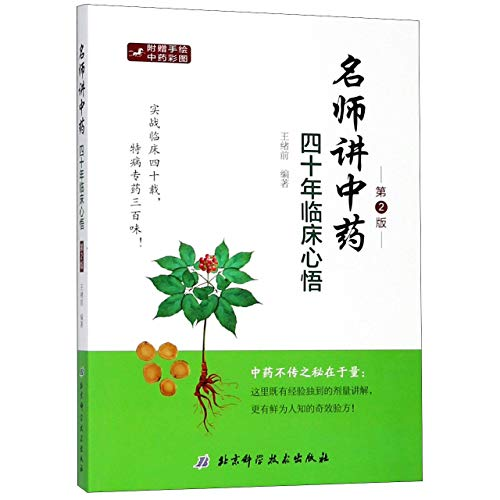 Famous Doctor Tells TCM (40 Years of Clinical Experiences) (Chinese Edition)