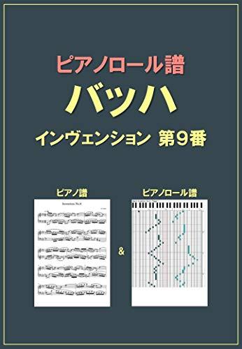 ピアノロール譜 バッハ インヴェンション 第9番