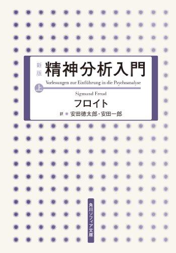 新版 精神分析入門 上 (角川ソフィア文庫)の詳細を見る