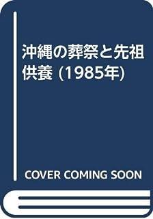 沖縄の葬祭と先祖供養 (1985年)
