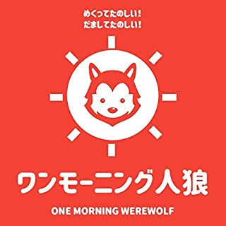ワンモーニング人狼 カードゲーム