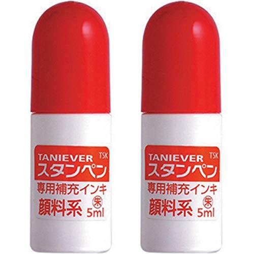 サンビー スタンペン専用補充インキ(顔料系) 2個セット