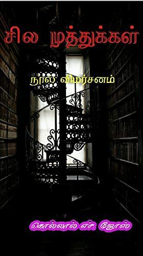 சில முத்துக்கள்: silla muththukkal (Tamil Edition)