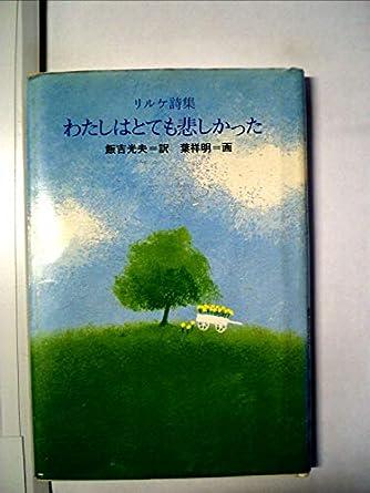 わたしはとても悲しかった リルケ詩集