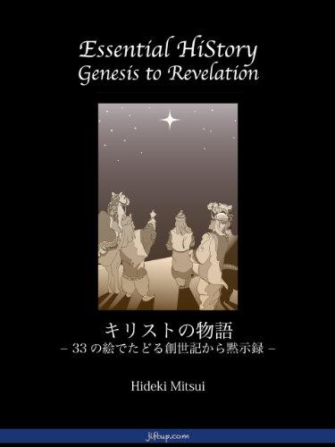 Essential HiStory Genesis to Revelation (English Edition)