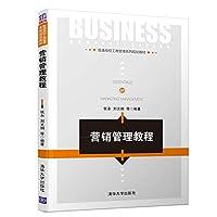 营销管理教程