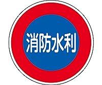 日本緑十字社 消防600D 消防標識 67033