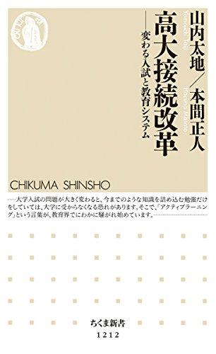 高大接続改革: 変わる入試と教育システム (ちくま新書1212)
