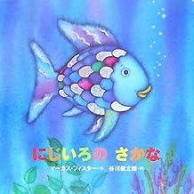The Rainbow Fish (Board Book) (Japanese Edition)