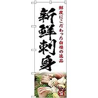 のぼり 新鮮刺身(白) 鮮度にこだわった自慢の逸品 YN-4960 のぼり 看板 ポスター タペストリー 集客 [並行輸入品]