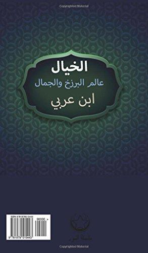 The Fantasy of spiritual isthmus and beauty (Arabic edition): Al Khayal alam al barzag wa al gamal