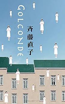 [斉藤直子]のゴルコンダ