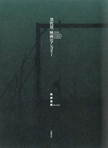 黒沢清、映画のアレゴリー