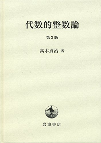 Second edition algebraic number theory (1971) ISBN: 4000056301 [Japanese Import]