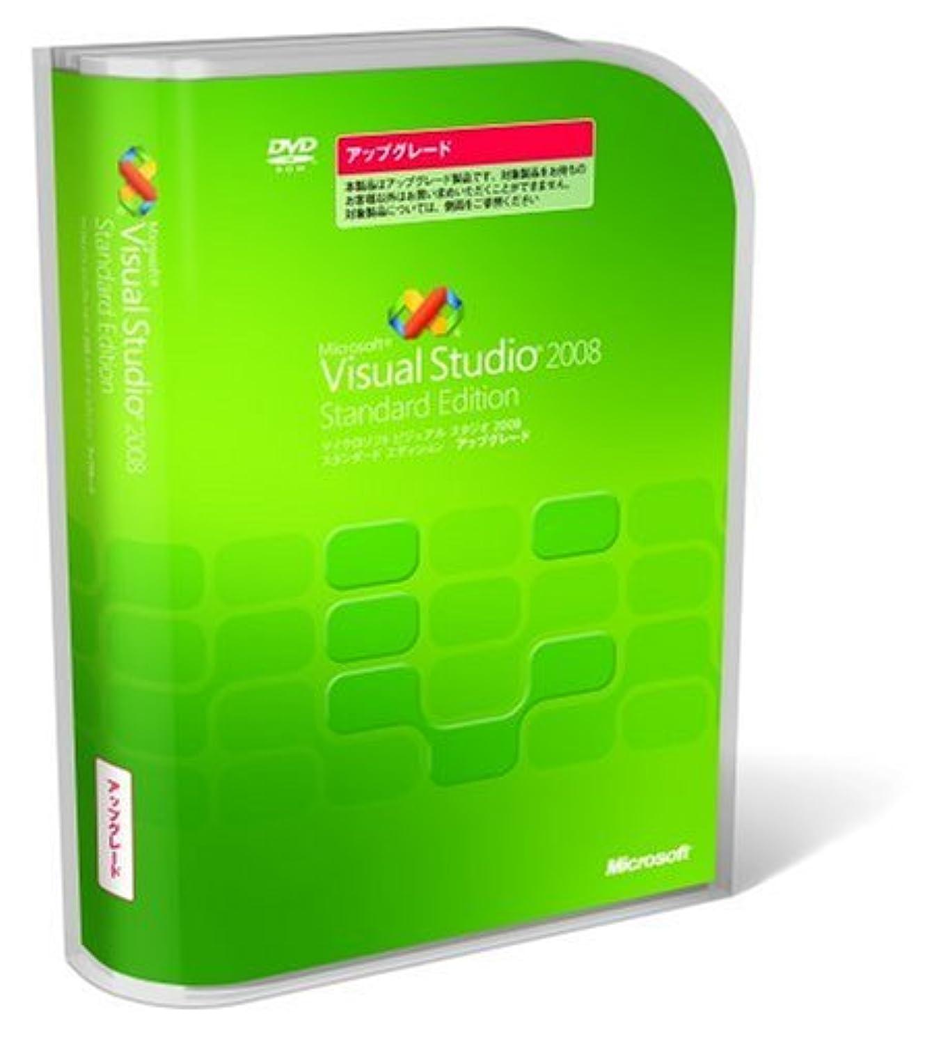 キャンパス命令的悲しいことにVisual Studio 2008 Standard Edition アップグレード