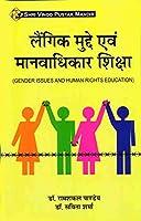 Laingik Mudde Evam Manavadhikar Shiksha (Gender Issues And Human Rights Education) Book