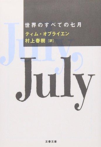 世界のすべての七月 (文春文庫)