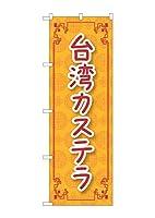 のぼり 台湾カステラ 黄 NSPO-209【受注生産】 1枚